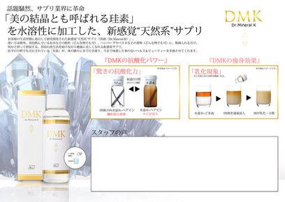 水溶性ケイ素(DMK)インナービューティーサプリ!