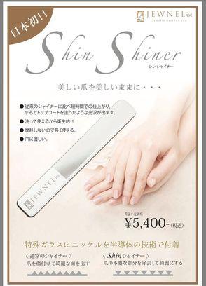 shinシャイナー(爪磨き)